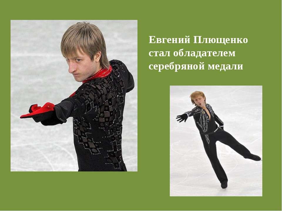 Евгений Плющенко стал обладателем серебряной медали