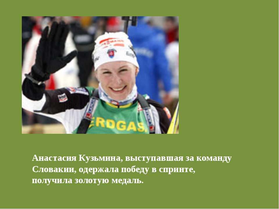 Анастасия Кузьмина, выступавшая за команду Словакии, одержала победу в спринт...