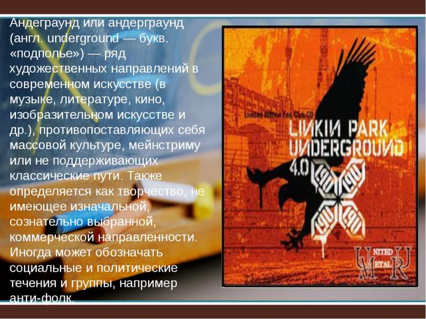 Андеграунд или андерграунд (англ. underground — букв. «подполье») — ряд худож...