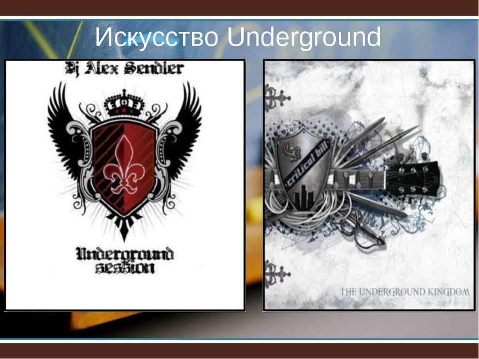 Искусство Underground