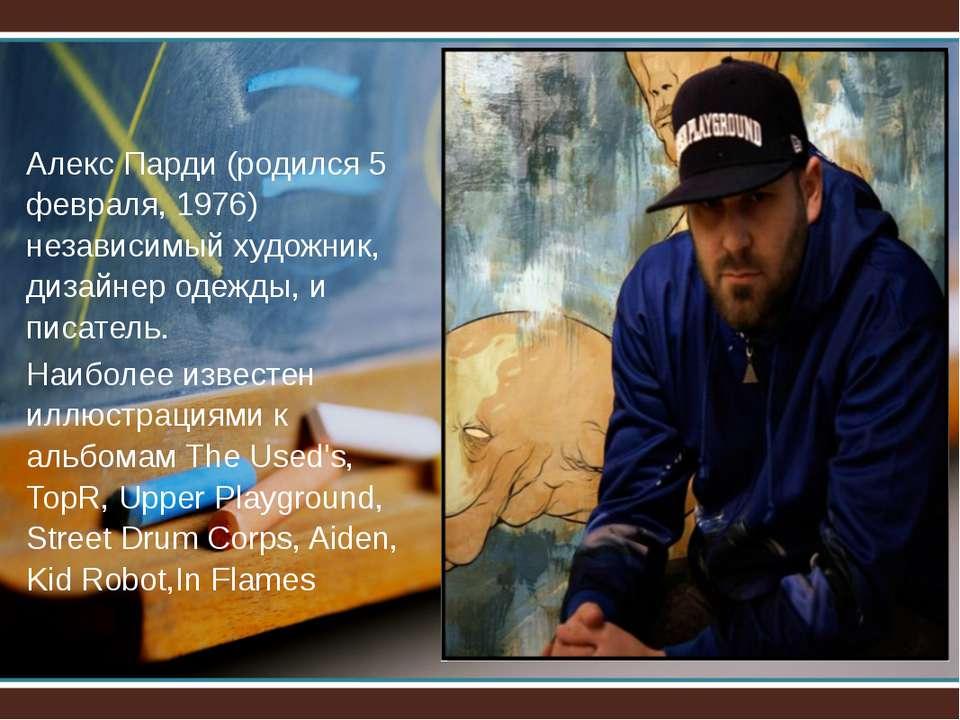 Алекс Парди (родился 5 февраля, 1976) независимый художник, дизайнер одежды, ...