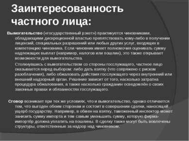 Заинтересованность частного лица: Вымогательство («государственный рэкет») пр...