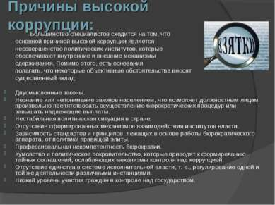 Причины высокой коррупции: Большинство специалистов сходится на том, что осно...