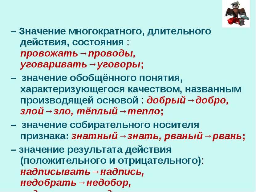 – Значение многократного, длительного действия, состояния : провожать→проводы...