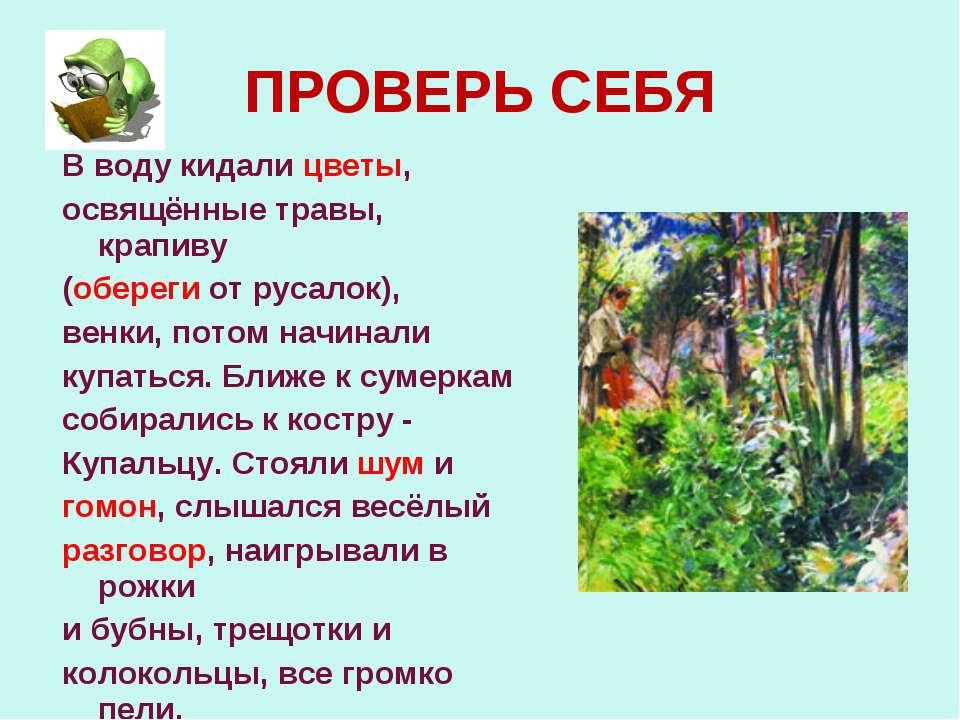 ПРОВЕРЬ СЕБЯ В воду кидали цветы, освящённые травы, крапиву (обереги от русал...