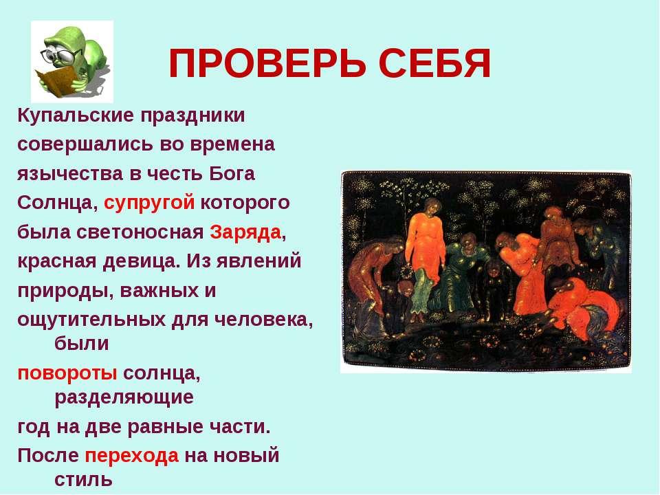 ПРОВЕРЬ СЕБЯ Купальские праздники совершались во времена язычества в честь Бо...