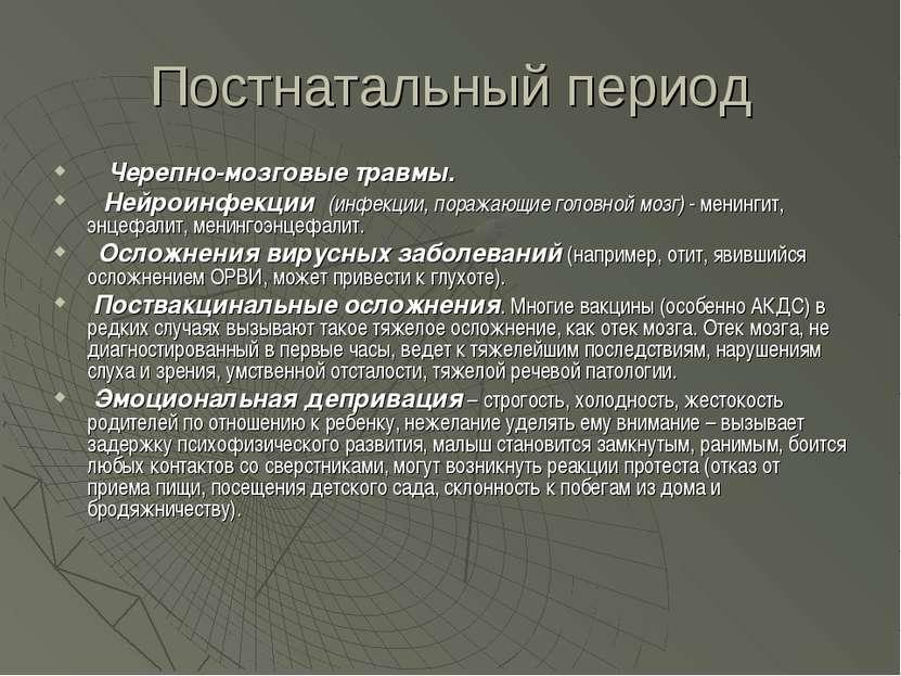 Постнатальный период  Черепно-мозговые травмы.  Нейроинфекции (инфекции,...