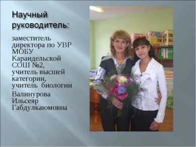 заместитель директора по УВР МОБУ Караидельской СОШ №2, учитель высшей катего...