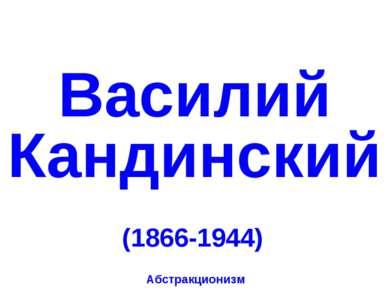 Василий Кандинский (1866-1944) Абстракционизм