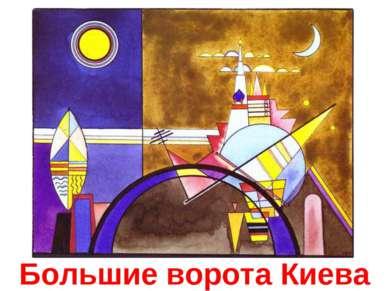 Большие ворота Киева