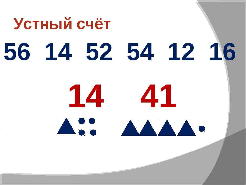 Устный счёт 56 14 52 54 12 16 14 41