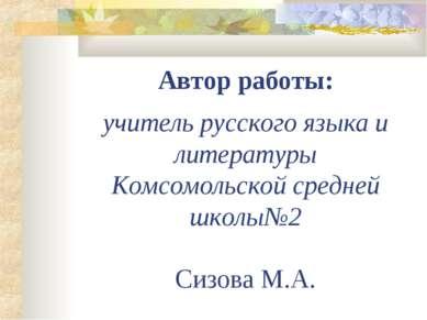Автор работы: учитель русского языка и литературы Комсомольской средней школы...