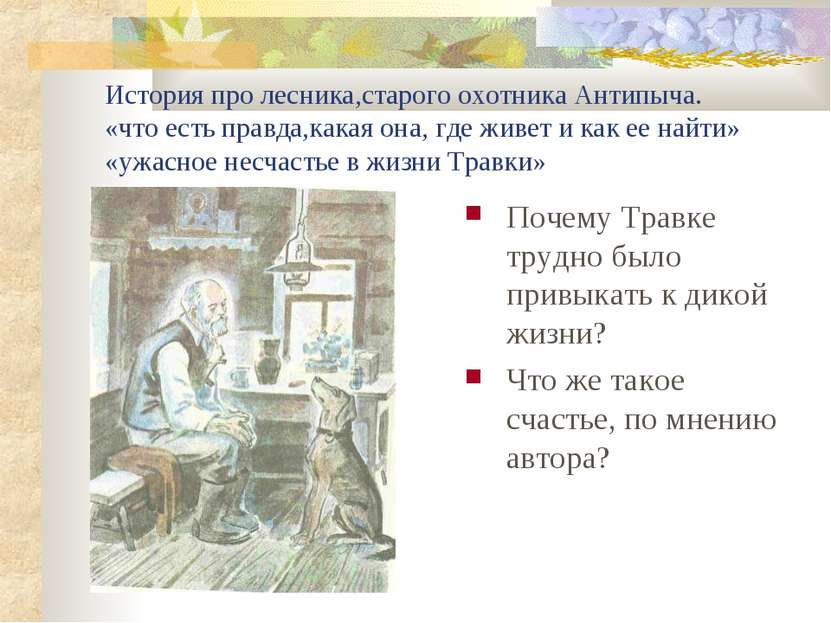 История про лесника,старого охотника Антипыча. «что есть правда,какая она, гд...
