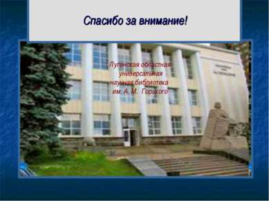 Спасибо за внимание! Луганская областная универсальная научная библиотека им....