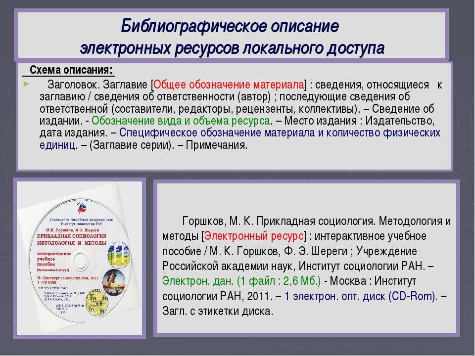 Библиографическое описание электронных ресурсов локального доступа Схема опис...