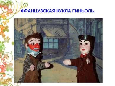 ФРАНЦУЗСКАЯ КУКЛА ГИНЬОЛЬ