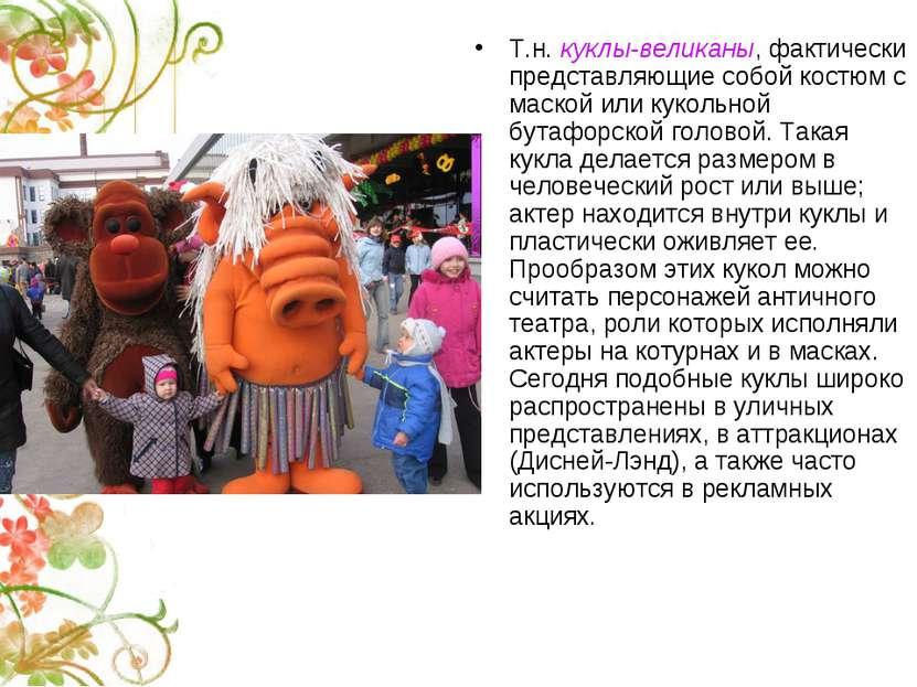 Т.н. куклы-великаны, фактически представляющие собой костюм с маской или куко...