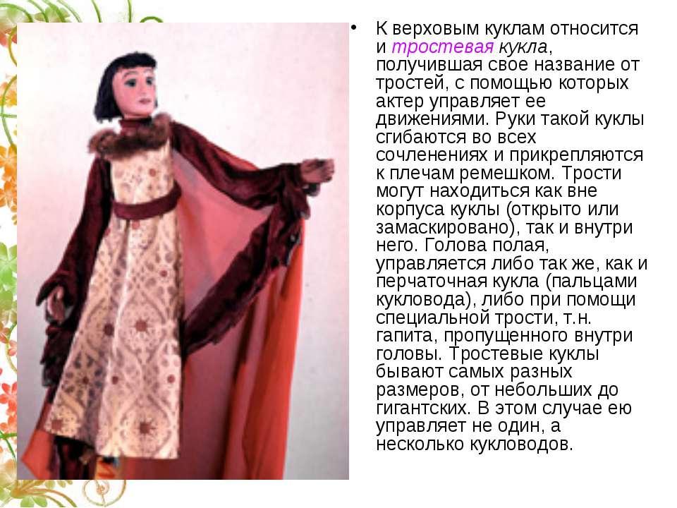 К верховым куклам относится и тростевая кукла, получившая свое название от тр...