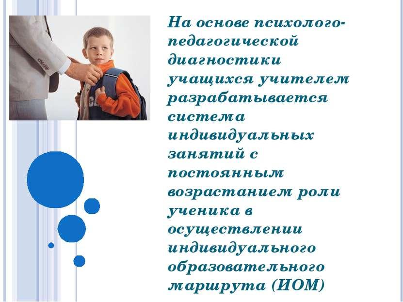 На основе психолого-педагогической диагностики учащихся учителем разрабатывае...