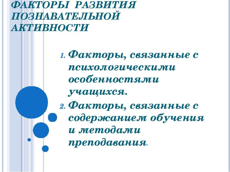 ФАКТОРЫ РАЗВИТИЯ ПОЗНАВАТЕЛЬНОЙ АКТИВНОСТИ Факторы, связанные с психологическ...