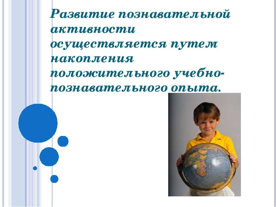 Развитие познавательной активности осуществляется путем накопления положитель...