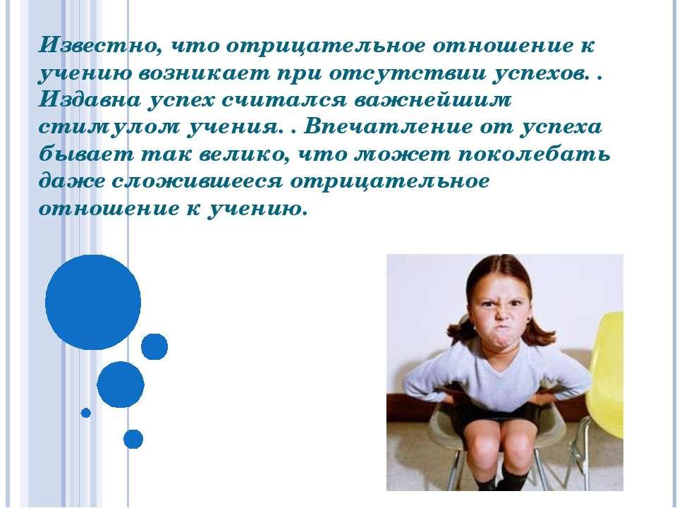 Известно, что отрицательное отношение к учению возникает при отсутствии успех...