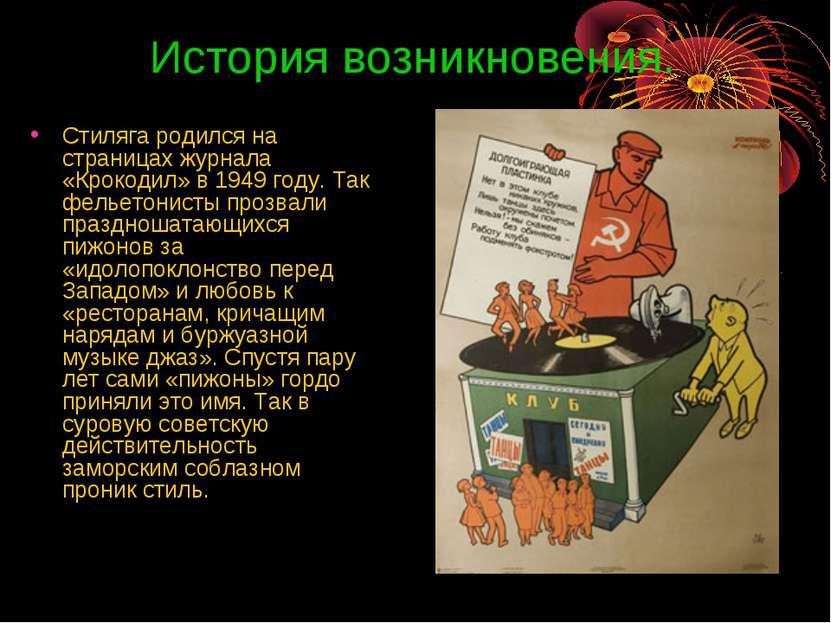 История возникновения. Стиляга родился на страницах журнала «Крокодил» в 1949...