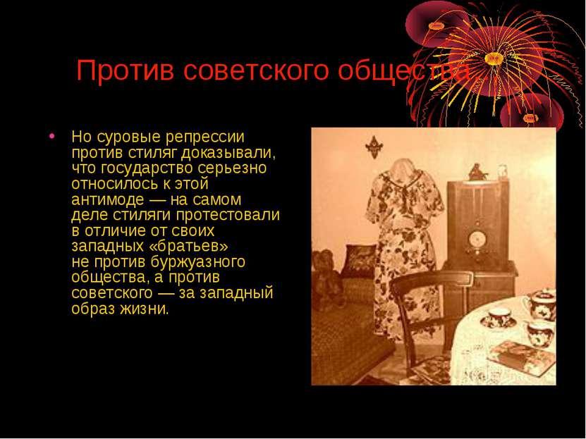 Против советского общества… Носуровые репрессии против стиляг доказывали, чт...