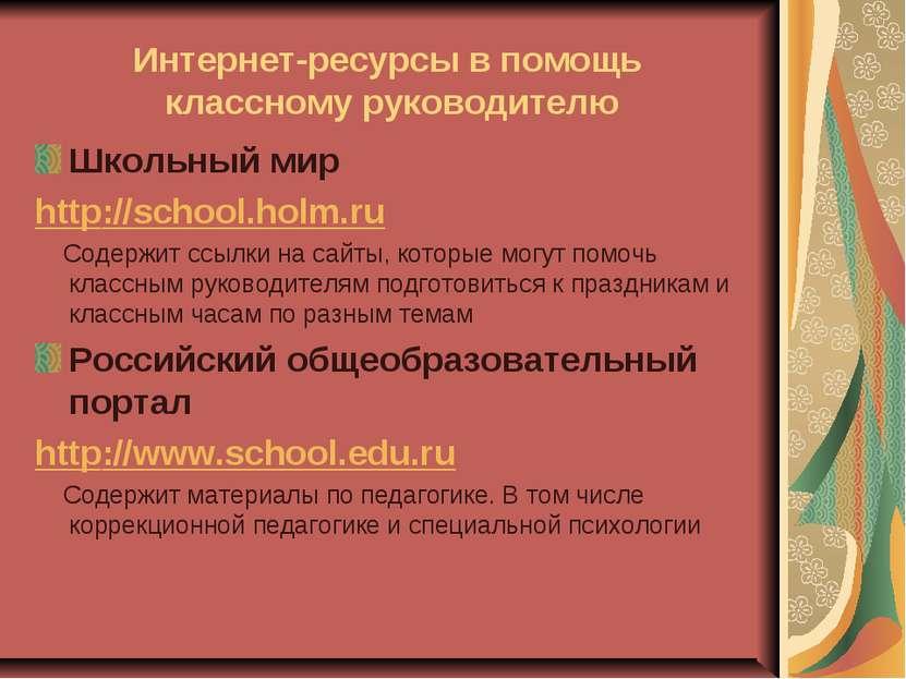 Интернет-ресурсы в помощь классному руководителю Школьный мир http://school.h...