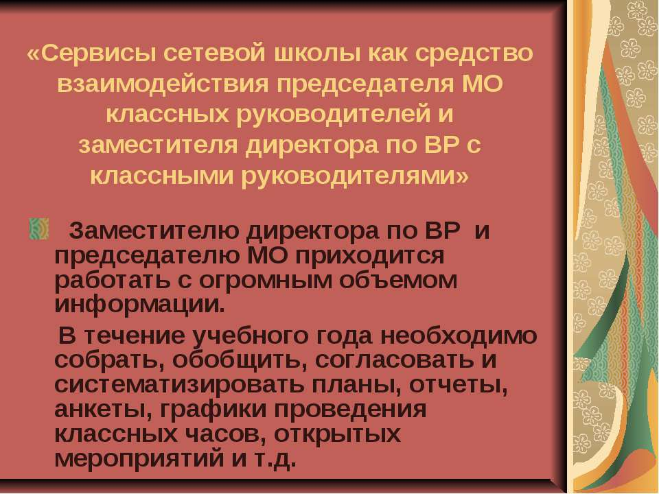 «Сервисы сетевой школы как средство взаимодействия председателя МО классных р...