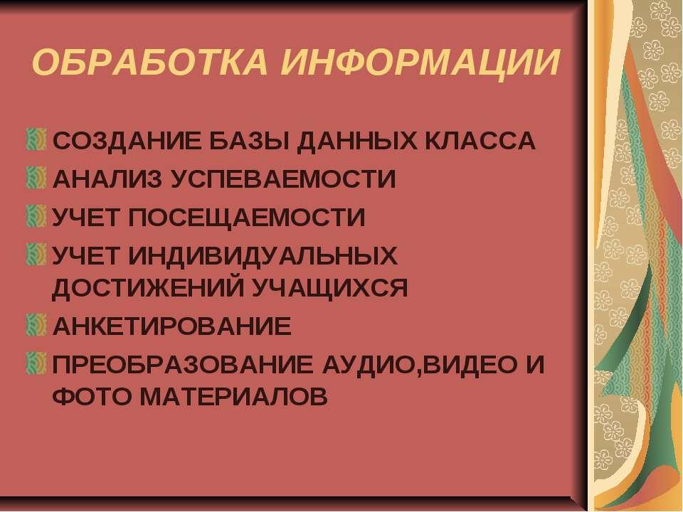 ОБРАБОТКА ИНФОРМАЦИИ СОЗДАНИЕ БАЗЫ ДАННЫХ КЛАССА АНАЛИЗ УСПЕВАЕМОСТИ УЧЕТ ПОС...