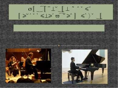 Циклические формы инструментальной музыки