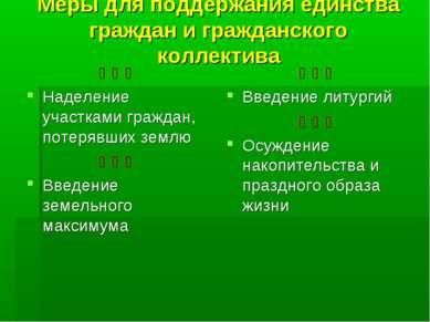 Меры для поддержания единства граждан и гражданского коллектива ₪₪₪ Наделение...