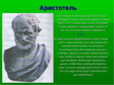 Аристотель «Население полиса должно быть легко обозримо, также легко обозрима...