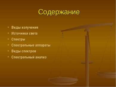 Содержание Виды излучения Источники света Спектры Спектральные аппараты Виды ...