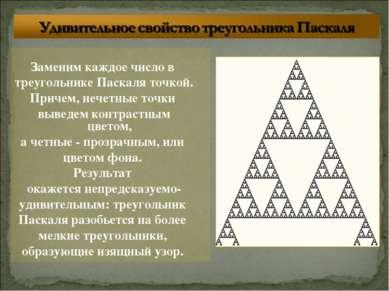 Заменим каждое число в треугольнике Паскаля точкой. Причем, нечетные точки вы...