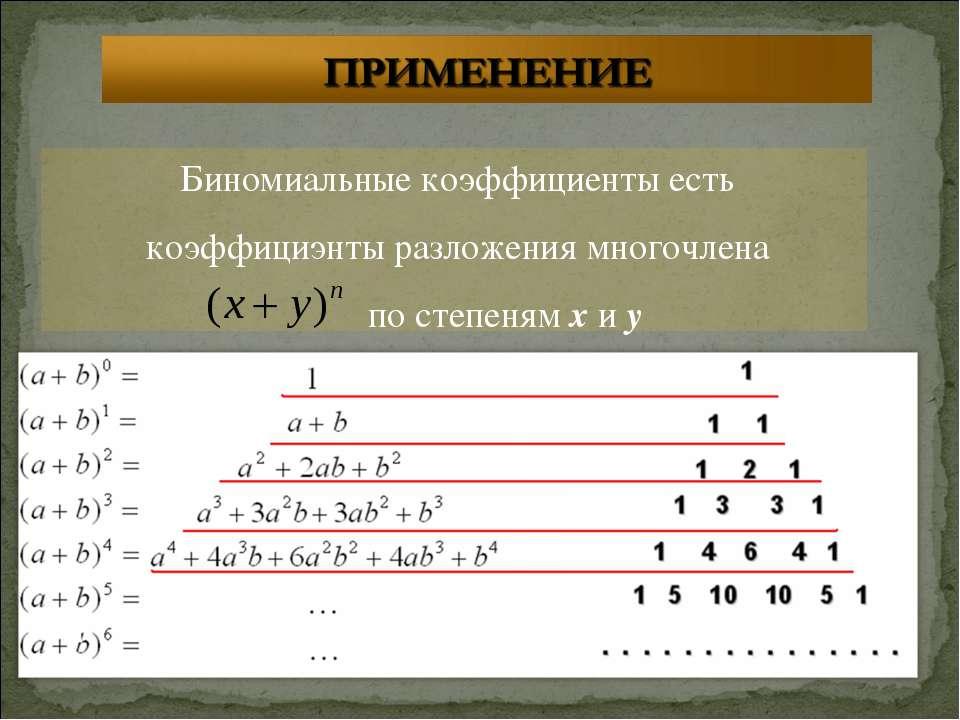 Биномиальные коэффициенты есть коэффициэнты разложения многочлена по степеням...