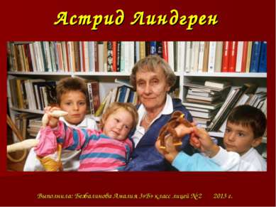 Астрид Линдгрен Выполнила: Безбалинова Амалия 3»Б» класс лицей № 2 2013 г.