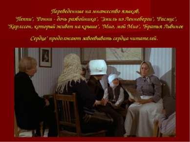 """Переведенные на множество языков, """"Пеппи"""", """"Ронни - дочь разбойника"""", """"Эмиль ..."""