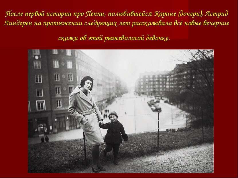 После первой истории про Пеппи, полюбившейся Карине (дочери), Астрид Линдгрен...