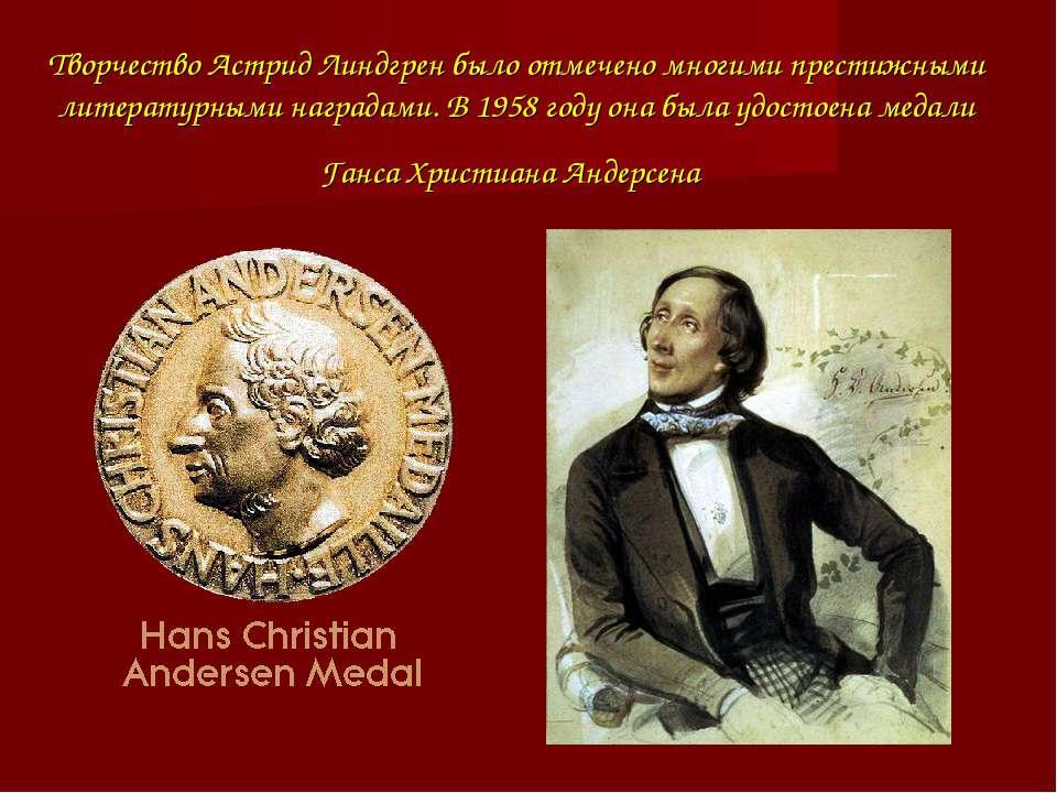 Творчество Астрид Линдгрен было отмечено многими престижными литературными на...