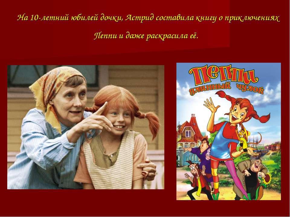 На 10-летний юбилей дочки, Астрид составила книгу о приключениях Пеппи и даже...
