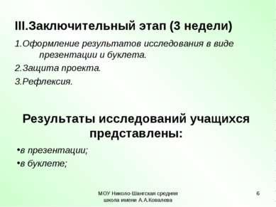 МОУ Николо-Шангская средняя школа имени А.А.Ковалева * 1.Оформление результат...
