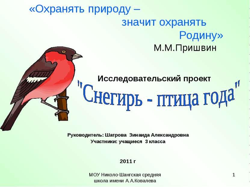 МОУ Николо-Шангская средняя школа имени А.А.Ковалева * Руководитель: Шатрова ...