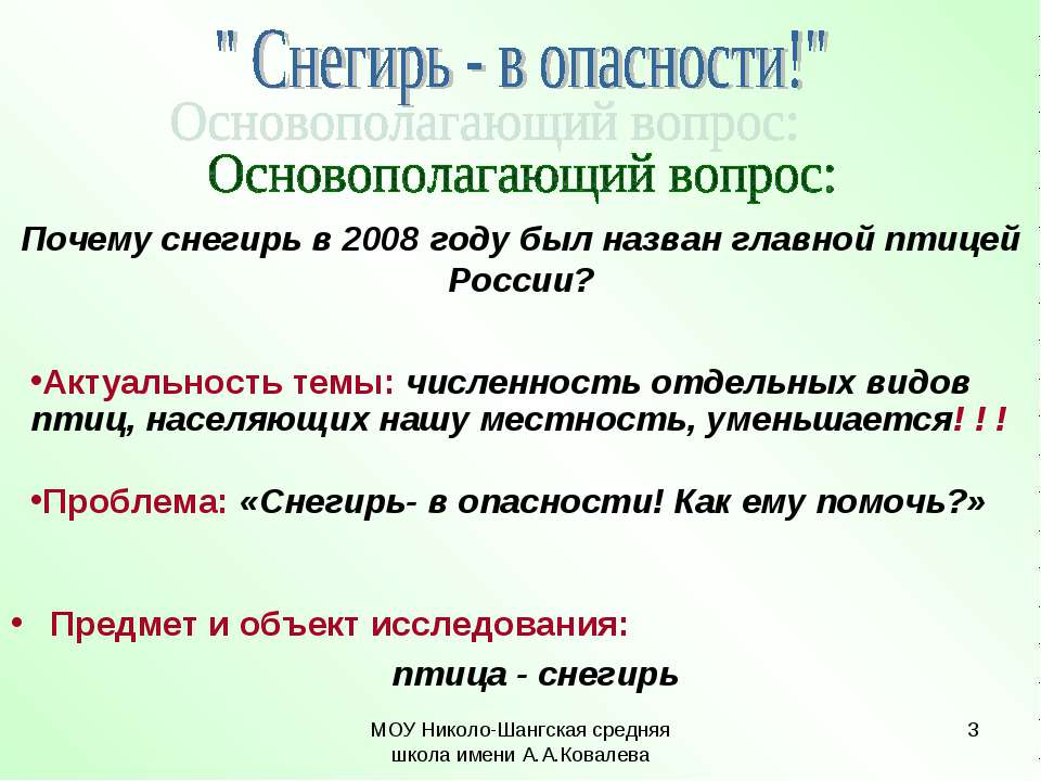 МОУ Николо-Шангская средняя школа имени А.А.Ковалева * Предмет и объект иссле...