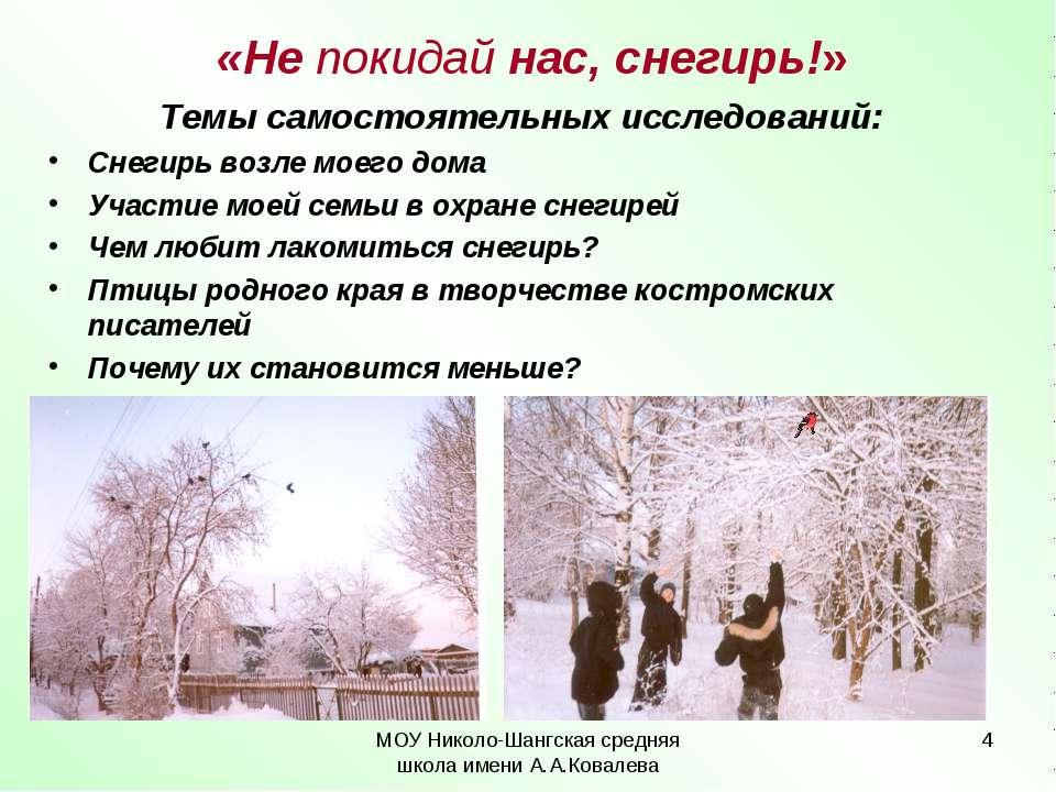 МОУ Николо-Шангская средняя школа имени А.А.Ковалева * Темы самостоятельных и...
