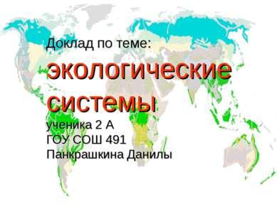 Доклад по теме: экологические системы ученика 2 А ГОУ СОШ 491 Панкрашкина Данилы