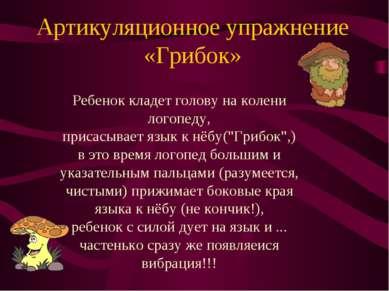 Артикуляционное упражнение «Грибок» Ребенок кладет голову на колени логопеду,...