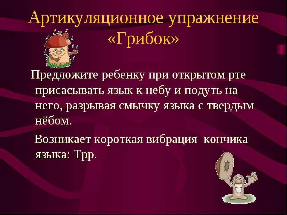 Артикуляционное упражнение «Грибок» Предложите ребенку при открытом рте приса...