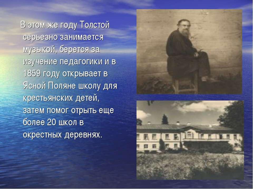 В этом же году Толстой серьезно занимается музыкой, берется за изучение педаг...